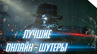 TOP 5 ШУТЕРОВ С МУЛЬТИПЛЕЕРОМ | TOP 5 BEST ONLINE SHOOTERS | MULTIPLAYER SHOOTER