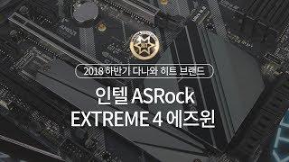 ASRock Z390 EXTREME4 에즈윈_동영상_이미지