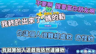 【嬌兔精華】大富翁10 - 北海道振興計畫 with 六希夫、聶寶、Mona 2019/10/25