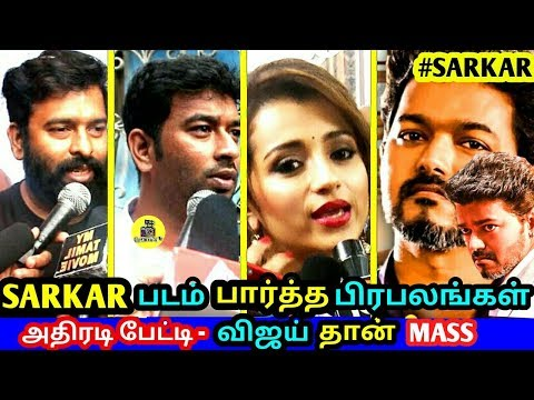 Download Theater-ல் SARKAR படம் பார்த்த பிரபலங்கள் அதிரடி பேட்டி ! விஜய் Mass ! Thalapathy Vijay ! Sarkar HD Mp4 3GP Video and MP3