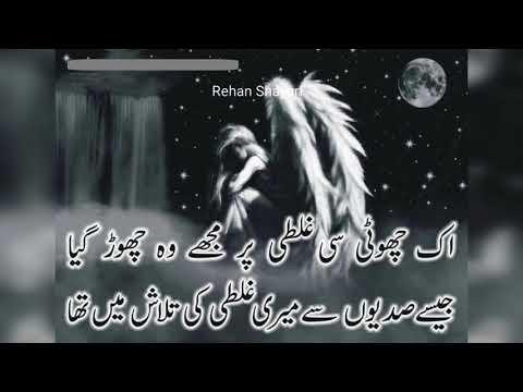 sad-urdu-poetry-new-urdu-heart-touching-shayari-rehan