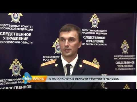Новости Псков 12.07.2016 # С начала лета в области утонули 16 человек