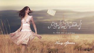 تحميل اغاني Nancy Ajram - El Hob Zay El Watar (Official Lyrics Video) / نانسي عجرم - الحب زي الوتر MP3