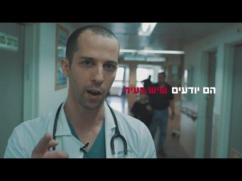 """קמפיין """"מרשם"""" המתמחים ברפואה"""