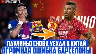Зачем Барселона продала Паулиньо в Китай? | Большая ошибка