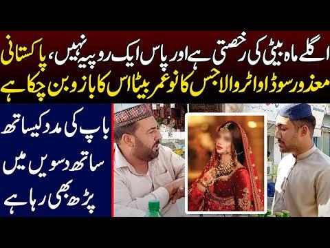 پاکستانی معذور مزدور جو سوڈا بیج کر بیٹی کی شادی کرنے پر مجبور،وہ سوڈا والا عوام سے کیا مدد مانگ رہا ہے:ویڈیو دیکھیں