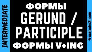 Времена или временные формы V+ing / герундия / Participle
