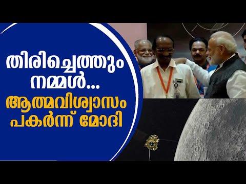തിരിച്ചെത്തും, അതിശകരമായത് ചെയ്യും: നരേന്ദ്രമോദി Narendra Modi Enlights ISRO Scientists