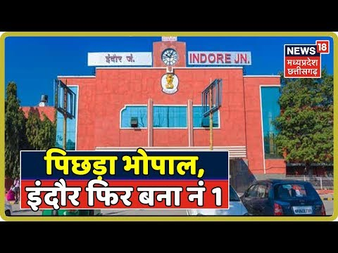 Swachh Survekshan 2020: एक बार फिर Indore बन सिरमौर, Bhopal दूसरे नंबर पर