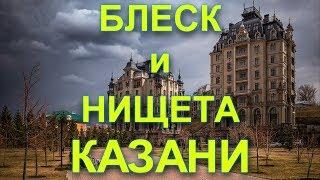 """Жители Казани - """"средняя зарплата в 37000 рублей это ложь, не имеющая ничего общего с реальностью"""""""