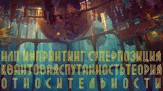 BioShock: НЛП, импринтинг, суперпозиция, квантовая спутанность, теория относительности