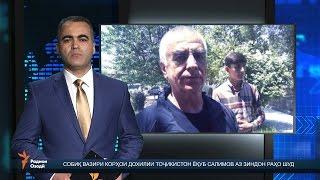 Ахбори Тоҷикистон (21.06.2016)اخبار تاجیکستان .
