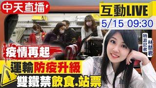 【中天互動LIVE】本土疫情再起! 雙鐵防疫升級 取消站票.車上禁飲食@中天新聞20210515