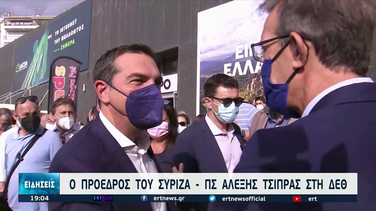 Συναντήσεις Τσίπρα με τη διοίκηση της ΔΕΘ-Helexpo   18/9/2021   ΕΡΤ