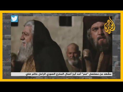 حزن يخيم على منصات التواصل العربية بعد وفاة المخرج السوري حاتم علي