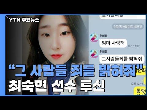 韩国再爆虐待丑闻!国家选手被残忍对待却投诉无果选择自杀?