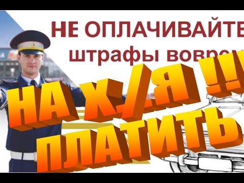 ШТРАФЫ ПЛАТИТЬ НЕ ОБЯЗАТЕЛЬНО !!!! чиновники не имеют права требовать квитанцию !!!
