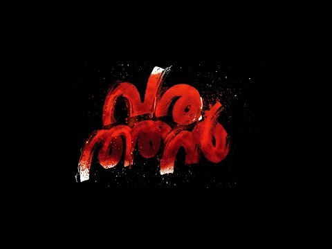 Varathan - Movie Trailer Image