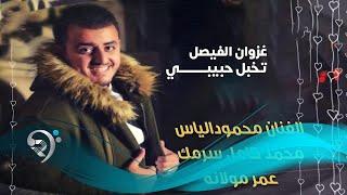 تحميل و استماع Ghzwan AlFaisal - Tkabl Habebe (Official Audio)   غزوان الفيصل - تخبل حبيبي - اوديو MP3