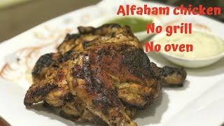 ഗ്രില്ലും ഓവനും ഇല്ലാതെ അൽഫഹം ചിക്കൻ വീട്ടിൽ ഉണ്ടാക്കാം|alfaham chicken recipe without oven &grill
