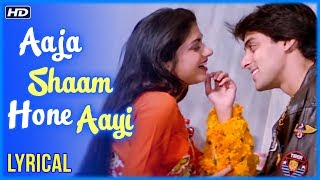 Aaja Shaam Hone Aayi   Lyrical Song   Maine Pyar Kiya Hindi