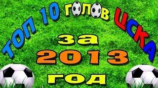 """ПФК """"ЦСКА""""(Москва), Топ 10 голов ЦСКА в 2013-ом году"""