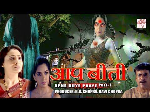 "Download Aap Beeti- APNE HUYE PRAYE"" PART-1 || BR Chopra Superhit Hindi Serial || Aatma Ki Khaniyan || HD Mp4 3GP Video and MP3"