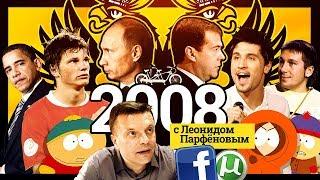 2008: ФБ. Кризис. Южный парк. Путин и Кабаева. Зенит. Обама. Война с Грузией. Торренты