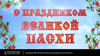 С праздником Великой Пасхи. Третий Рим, Михайловск, Ставропольский край