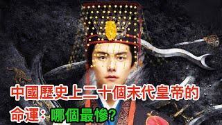 中國歷史上二十個末代皇帝的命運:哪個最慘?