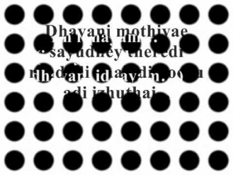 En Idhayam (Singam) - lyrics