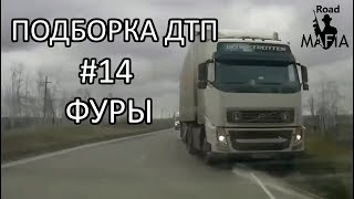 Подборка ДТП и Аварий от Road Mafia #14 Грузовики Февраль 2018 / Truck crash compilation