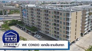 รีวิว-เยี่ยมชม วี คอนโด เอกมัย-รามอินทรา (WE CONDO Ekkamai-Ramindra)