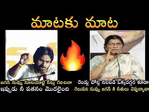 MATAKU MATA: War Of Words Between Pawan kalyan vs Lakshmi Paravathi | Janasena Party | TV