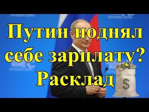 Путин поднял себе зарплату? Расклад.