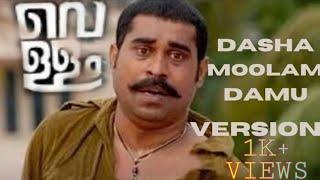 Vellam Malayalam Movie Trending Whatsapp Status -Dashamoolam Damu Version|Troll Whatsapp Status|