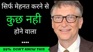 BILLION DOLLAR SECRETS: जो 99% लोग नहीं जानते | Best Motivational Speech Video For Success, Students