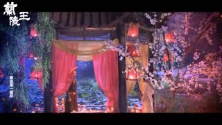 【蘭陵王】片尾曲全球首映 - 手掌心(官方HD高清1080P畫質)
