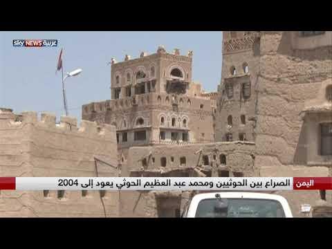 الحوثيون وتجدد الصراعات الداخلية
