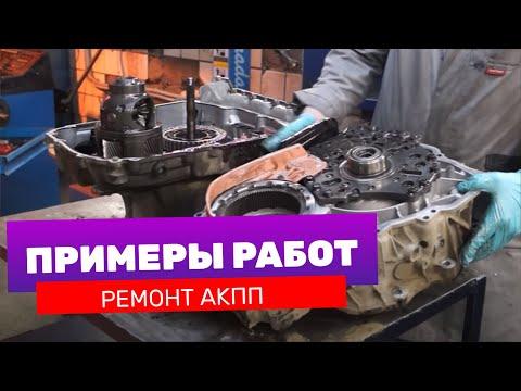 Разборка и ремонт АКПП 6Т40