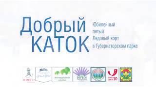 """Открытие катка """"ТГК-1"""" в Губернаторском парке Петрозаводска"""