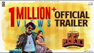 Bell Bottom - Official Trailer   Rishab Shetty   Hariprriya   Jayatheertha   Ajaneesh Loknath