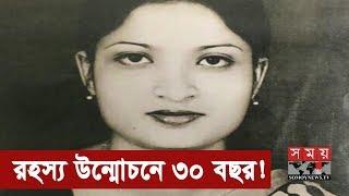 ৩০ বছর পর বেড়িয়ে আসলো হত্যার আসল রহস্য!   Sagira Morshed   Somoy TV Exclusive