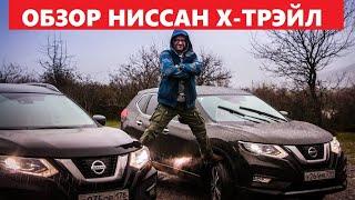 Что изменилось New Nissan X-trail 2019 / Новый Ниссан Х-трэйл большой тест-драйв Автопанорама