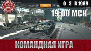 WoT Blitz - Командная Игра - World of Tanks Blitz (WoTB)