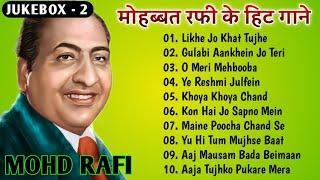 Lata & Rafi Duets   Mohammad Rafi & Lata Mangeshkar Super Hits   Volume 2 #Golden Hits