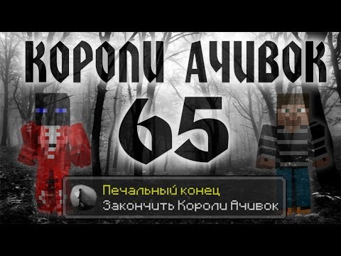 Короли Ачивок №65 ПЕЧАЛЬНЫЙ КОНЕЦ