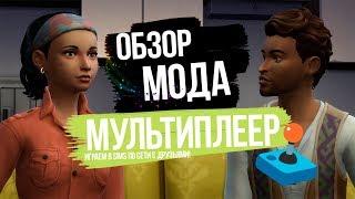 ОБЗОР МОДА ДЛЯ SIMS 4 - МУЛЬТИПЛЕЕР / SIMS 4 ПО СЕТИ ОНЛАЙН