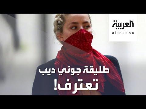 العرب اليوم - شاهد: طليقة الممثل جوني ديب تعترف بالاعتداء عليه بالضرب