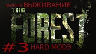 THE FOREST СТРИМ\\ДЕНЬ ТРЕТИЙ\\ ФИНАЛ\\ РЕЖИМ ВЫЖИВАНИЕ \\ ПОТЕЕМ